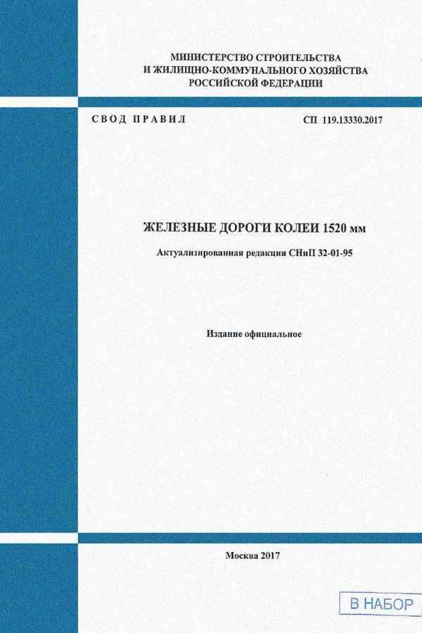 О применении сп 113.13330.2012 - про-инфо