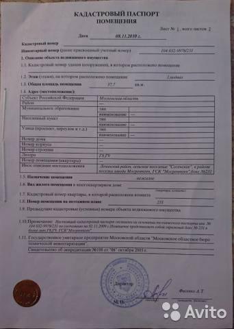 Правила оформления кадастрового паспорта на гараж
