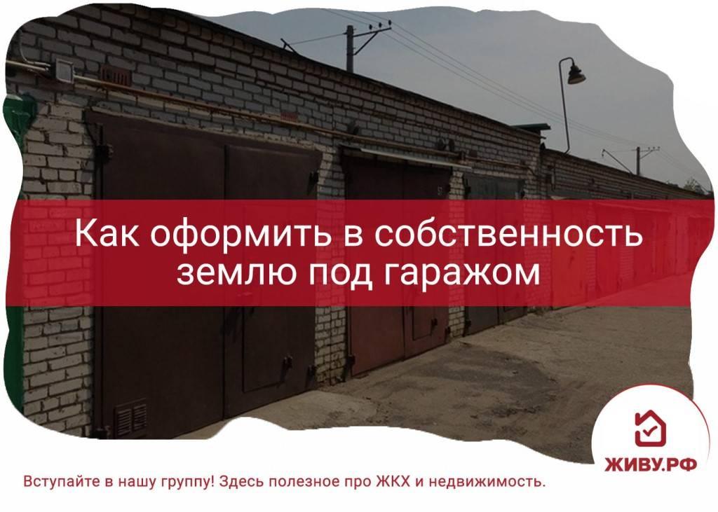 Пошаговая инструкция оформления гаража по амнистии